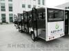 利凯士得14座电动观光车,景区游览车制造,观光车供应商