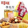 杭州百草味食品专卖店