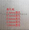 衝孔網,衝孔網價格,東方衝孔網
