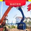 v-330振动打桩机,广东打拔桩机,拔钢板桩拉森桩钢管桩光伏桩打桩机