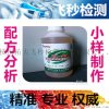 杭州污水处理药剂配方分析   飞秒检测污水处理剂