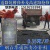 济南华通沥青冷补料冬季公路养护好帮手