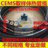安徽鎧裝環保專用CEMS煙氣取樣管防腐伴熱複合管316ss不鏽鋼伴熱管定製  煙氣伴熱管
