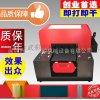 广州 A4uv平板打印机手机壳打印机3d浮雕打印机小型万能打印机