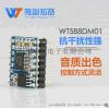 WT588D系列語音模組16P 高音質芯片8M原裝正品廠家直銷 反復擦寫