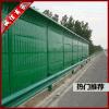 【安固牌】道路隔音墙  金属材质  高速可按客户要求定做