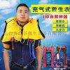 自動充氣氣脹式救生衣
