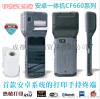 安卓PDA手持終端RFID條碼掃描熱敏打印一體機