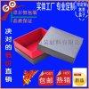 光盘盒定做 电子产品包装盒 配件盒 精品礼盒定做 高档礼品盒