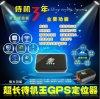 恆基科達GPS定位器 汽車GPS定位器 GPS定位系統 強磁超長待機