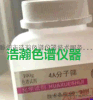 油酸醯胺純度及雜質測定氣相色譜儀