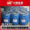 高端水性木器漆专用聚氨酯树脂--上海六链LP803,抗划伤,高耐性
