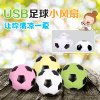 USB足球造型充电迷你小风扇 手持便携式充电风扇 春夏热销新款