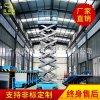 汉莫克移动式升降平台 10米高空作业平台 移动剪叉式升降机