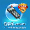 朗宇芯科技-LYX-X1斜臂控制系统注塑机机械手伺服控制系统