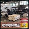 有行鲨鱼SY8106-软木集成材拼板胶_优质不开胶拼板胶产品工厂直销