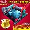 【3T卷扬机】提供3吨电动卷扬机|3T卷扬机功率大承载力强(实拍图)