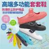 多功能套套鞋-环保系列 可循环使用鞋套,雨鞋,防护用鞋