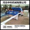 中科机械 数控焊网机 自动排焊机 焊网机 排焊机 河北焊网机厂家