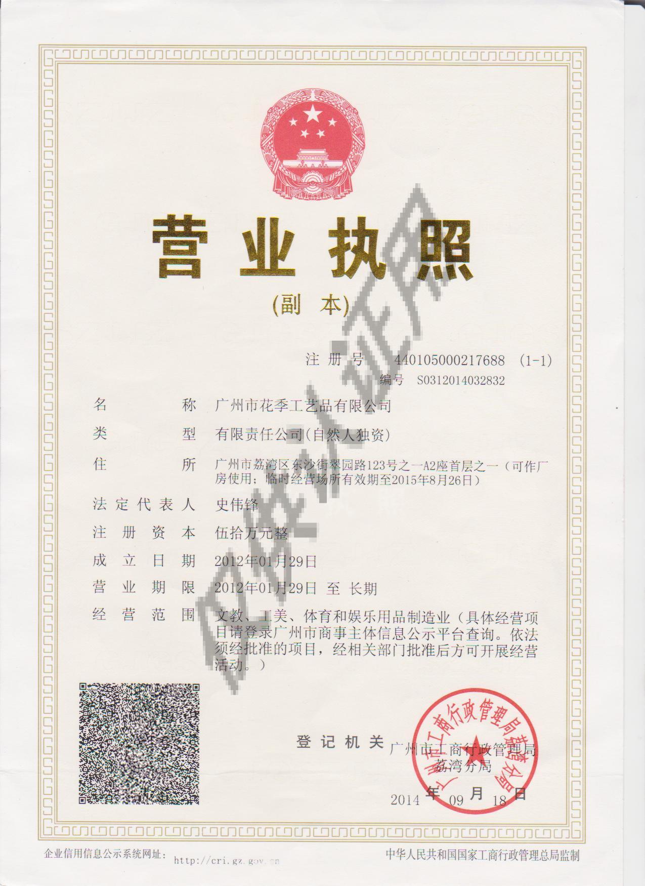 广州市花季工艺品有限公司图片