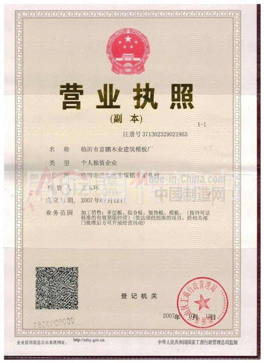 非主流伤感囹�a�i)�aj_临沂市富鹏木业建筑模板厂