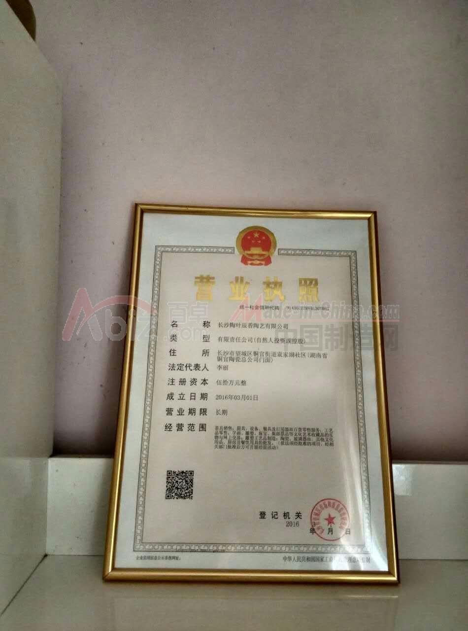 李丽�y�%:,~y�_统一社会信用代码/注册号: 91430122ma4l30ym65 申请人姓名: 李丽