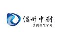 溫州中耐泵閥有限公司