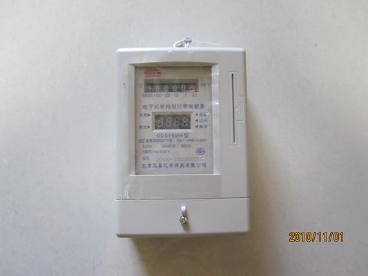 家用电表销售信息,家用电表求购信息, 家用电表贸易信息