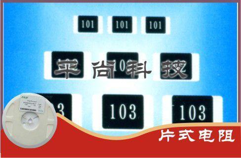 贴片电阻销售信息,贴片电阻求购信息, 贴片电阻贸易信息