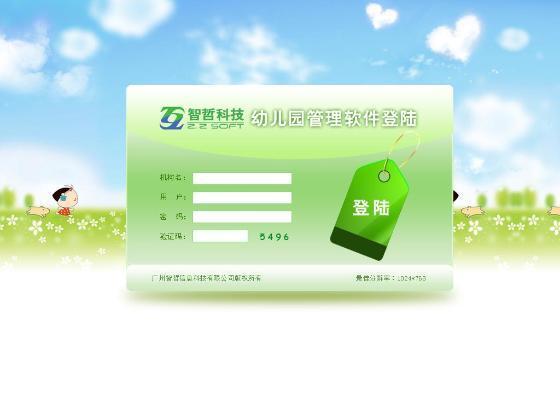幼儿园管理的软件销售信息