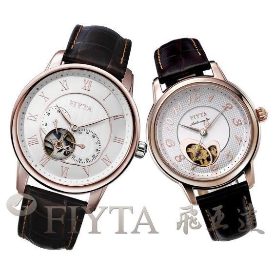 飞亚达品牌会议定制纪念手表销售信息,飞亚达品牌会议定制...