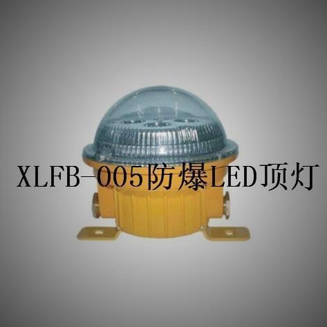 xlfb 005防爆led顶灯销售信息,xlfb 005防爆led顶灯求购信息, 高清图片