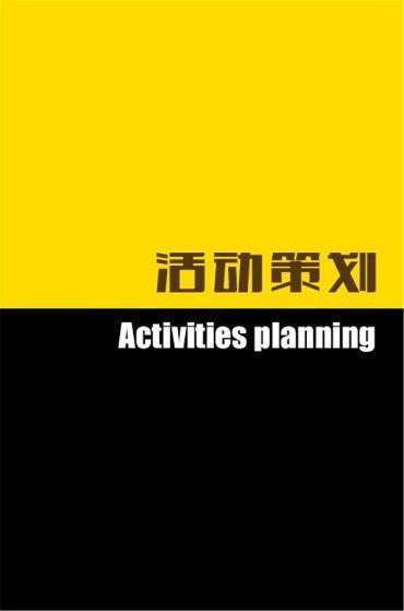 大学活动策划案的模板_活动策划案怎么写