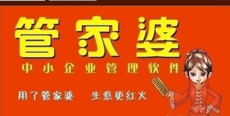 管家婆彩图 东方心经管家婆彩图 管家婆彩图 10P 香港管家婆彩图图片