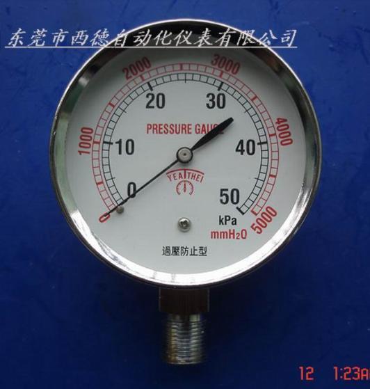 煤气压力表销售信息,煤气压力表求购信息, 煤气压力表贸易...
