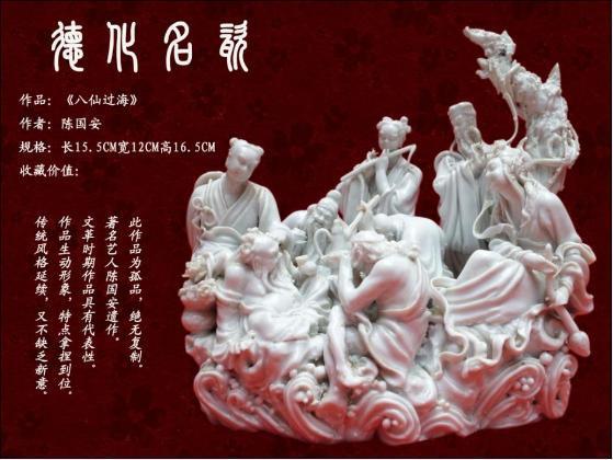 八仙过海陶瓷雕塑品销售信息,八仙过海陶瓷雕塑品求购信息...