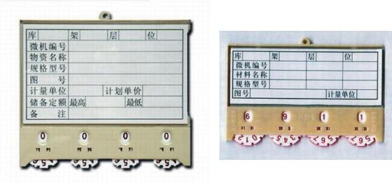 ABS塑料磁性库存材料管理卡销售信息,ABS塑料磁性库存材...
