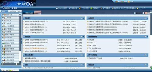 oa办公自动化系统