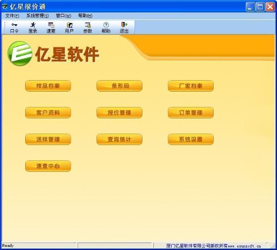 录入报价单内容后可以根据模板导出各种格式的