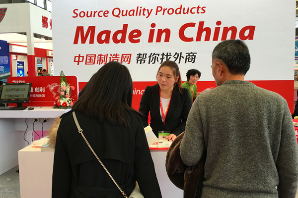 East China Import & Export Commodity Fair_2
