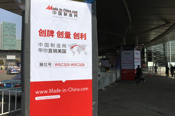 East China Import & Export Commodity Fair_1