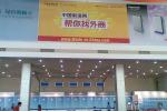 中國制造網在展館序廳內醒目的廣告