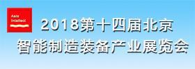 中国北京国际智能制造装备产业展览会