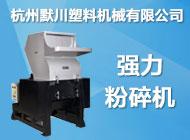 杭州默川塑料机械有限公司