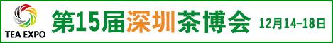 第15届中国(深圳)国际茶产业博览会