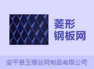 安平县玉卿丝网制品有限公司