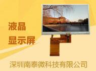 深圳南泰微科技有限公司