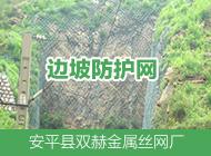 安平县双赫金属丝网厂