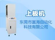 东莞市富海自动化科技有限公司