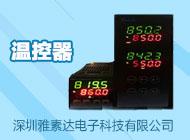 深圳雅素達電子科技有限公司